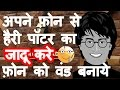 How to do Harry Potter Magic spells with your phone as wand. [in Hindi]