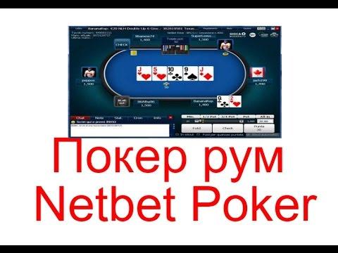 Покер рум Netbet Poker  - играть в покер онлайн