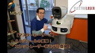 【マスターレーザーS】マスター3DSのご紹介
