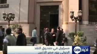 مسؤول في صندوق النقد الدولي يزور مصر الاثنين
