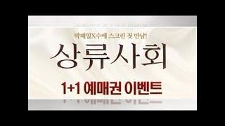 CGV, 영화 '상류사회' 1+1 예매권 이벤트 개최……
