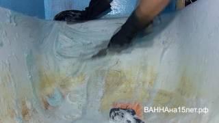 Новинка! Реставрация ванны БЕЗ ПЫЛИ! Уникальная Химическая технология подготовки ванны!(Видео о реставрации ванны акрилом с химической технологией подготовки поверхности ВАННАна15лет. Мастер..., 2016-08-14T20:25:15.000Z)