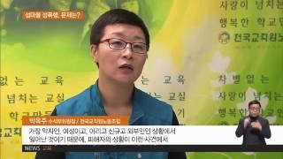 2016.06.09 교사·전문가가 보는 섬마을 성폭력‥문제는?