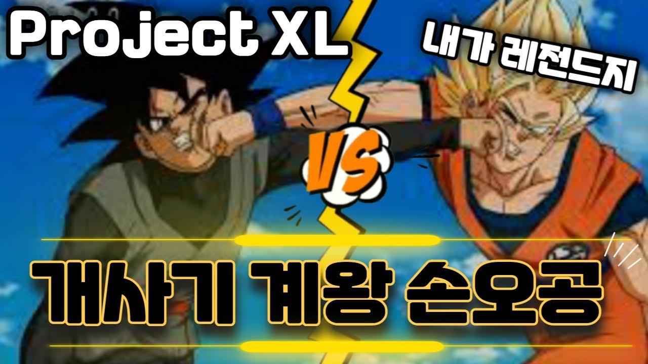 로블록스 프로젝트 XL ! 레전드 보다 더 좋은 계왕 손오공??? 블랙 손오공 Vs 계왕 손오공 !!  ProjectXL