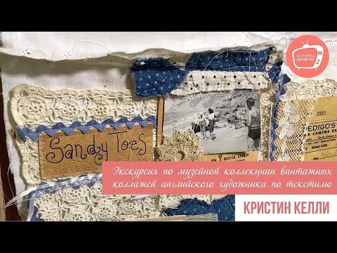 Экскурсия по музейной коллекции винтажных коллажей английского художника по текстилю Кристин Келли