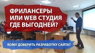 Фрилансеры или WEB студии - где выгодней заказывать разработку сайта? - Семинар 2 часть 7(, 2016-06-16T14:04:57.000Z)