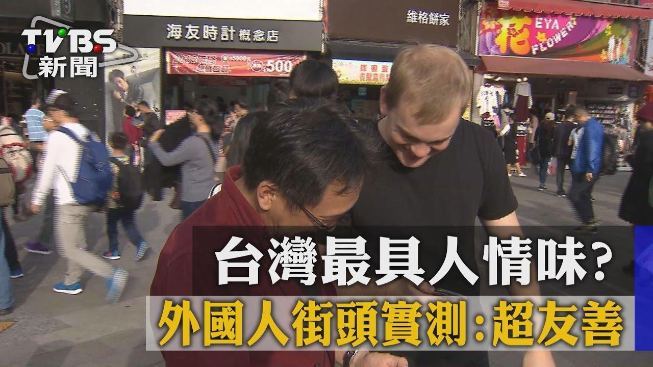 臺灣最具人情味? 外國人街頭實測:超友善 - YouTube