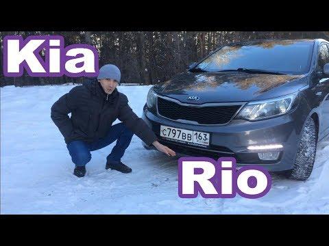 Киа Рио/Kia Rio