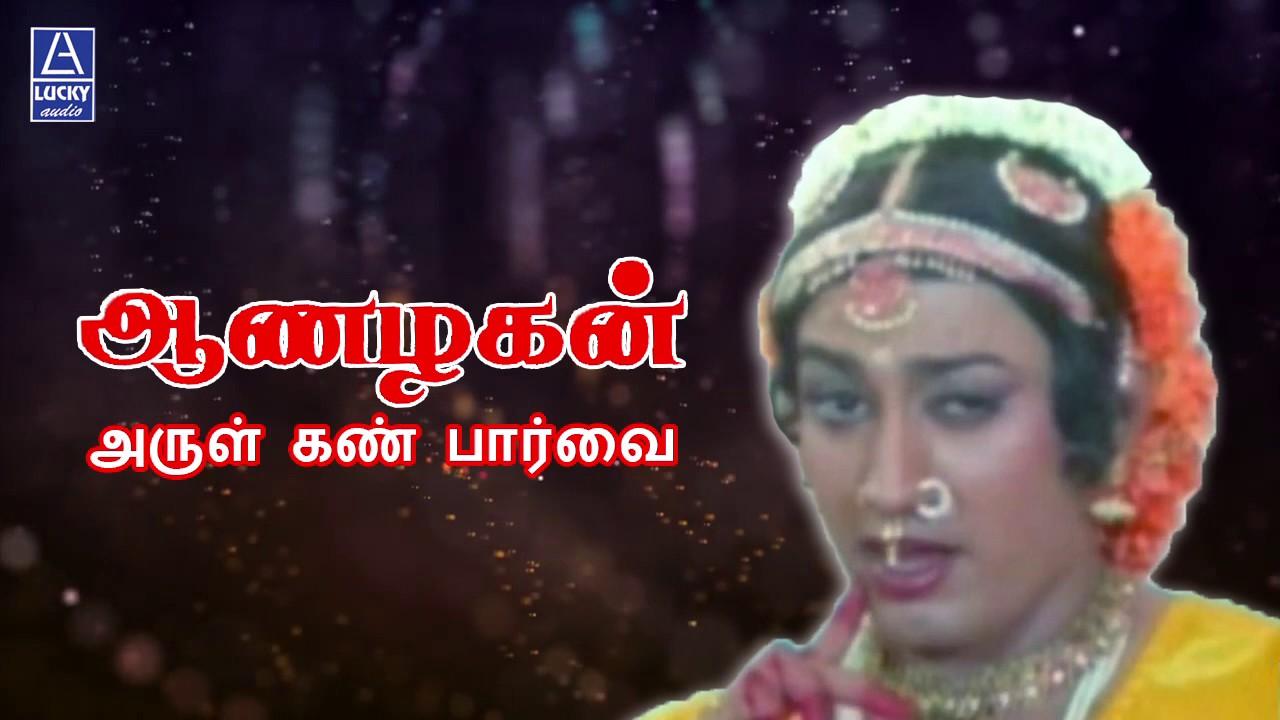Tamil Movie Aanazhagan Year