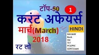 CURRENT AFFAIRS MARCH -2018(Railway/SSC/Bank/TET/Govt.Exam)