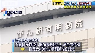 看護師が感染「がん研有明病院」 通常の手術体制に(20/04/29)