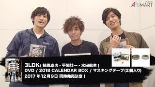 3LDK (植原卓也・平間壮一・水田航生)グッズ アスマートにて販売中! ▷...