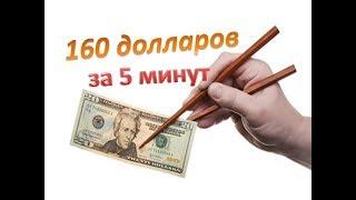 Успешный трейдер биномо 160 долларов за 5 минут | Торговля бинарными опционами(, 2017-11-18T07:50:45.000Z)