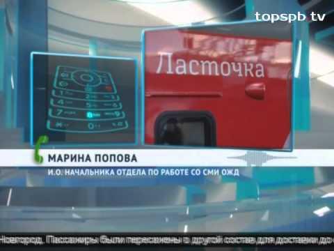 Из за поломки «Ласточки» № 873 рейсом Петербург   Великий Новгород пассажиров довезли на резервном п