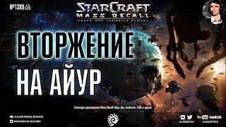 Прохождение кампании StarCraft | Эпизод 2, Зерги & Эпизод 3, Протоссы - Mass Recall на Эксперте Ep.6