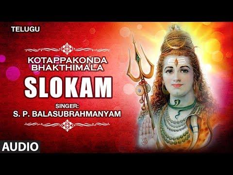 Kotappakonda Bhakthimala: Slokam | S P Balasubrahmanyam | Lord Shiva Telugu Devotional Songs