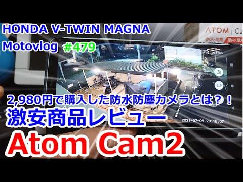 [モトブログ]ATOM Cam2 レビュー V-TWIN MAGNA Motovlog No.479