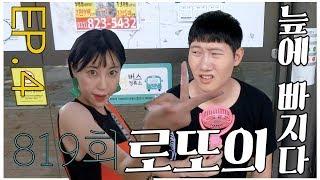 로또 819 당첨번호 | 😎로또 산 이례 최다 번호 등장⁉️ | Korean Couple to Go for a Million