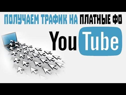 Как получить трафик на платные файлообменники. #1 - YouTube.