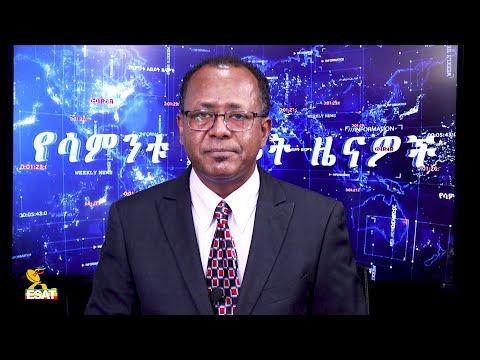Ethiopia -ESAT Weekly News Monday 07 September 2020