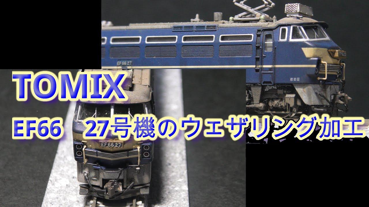 #トミックス #Nゲージ #鉄道模型 EF66 27号機のウエザリング加工