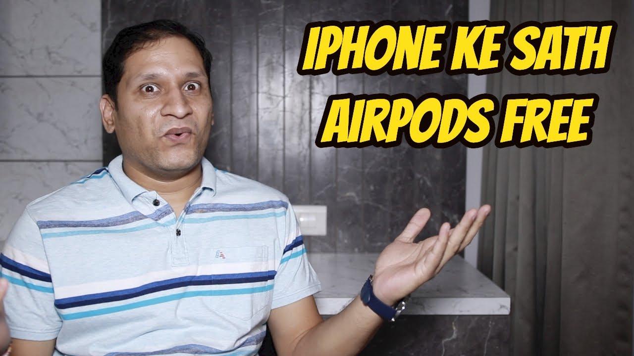 91 Apple Iphone Lene Par Ab Milenge Airpods Free Hindi Tech News Lovetoreads