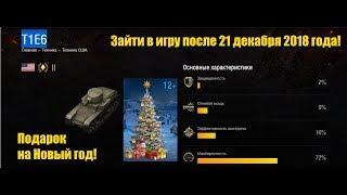 подарок.Т1Е6 США,II уровень.Зайти в игру WoT Blitz.21/12/2018-03/01/2019 год.Мастер World of Tanks.