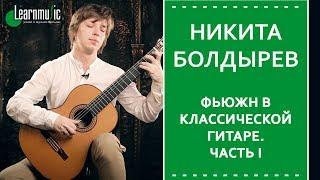Фьюжн в классической гитаре.  Часть I | Уроки игры на гитаре