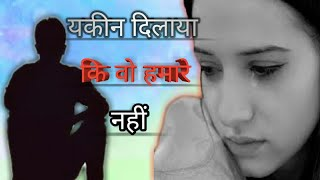 sad images sms | friendship shayari sad | sad love status in hindi | whatsapp video | Latest