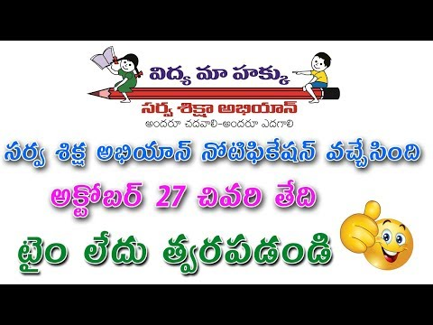 2379 Andhra Pradesh Sarva Shiksha Abhiyan Posts Notification Released