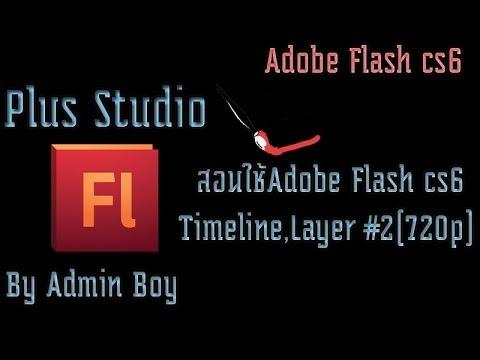สอนใช้Flash cs6 Timeline,Layer#2[720p]