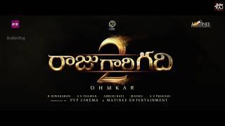 Nagarjuna Raju Gari Gadhi 2 Title Logo | Raju Gari Gadi 2 Movie Logo | Bullet Raj