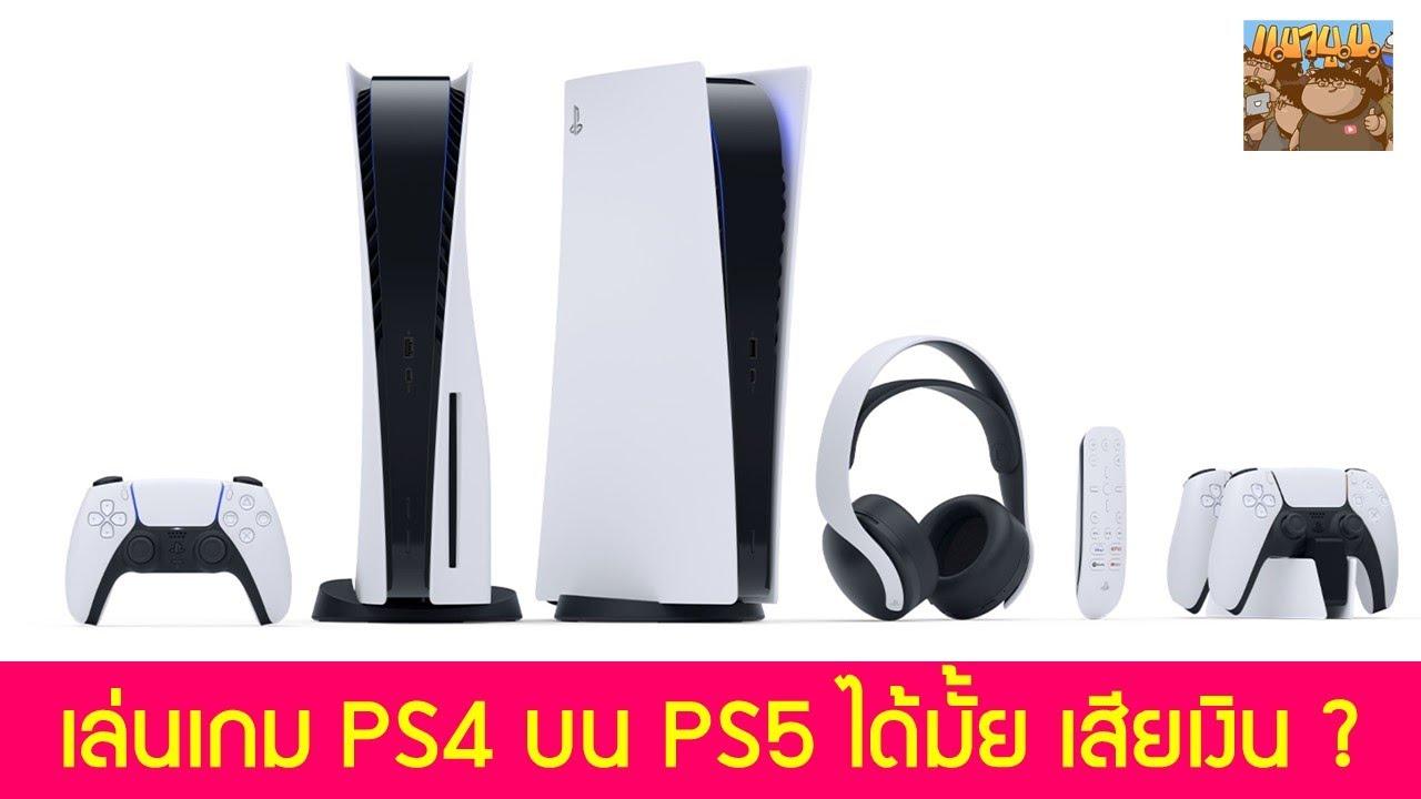 เล่นเกม PS4 กับเครื่อง PS5 ได้มั้ย เสียเงินมั้ย กราฟิกดีขึ้นรึเปล่า ?
