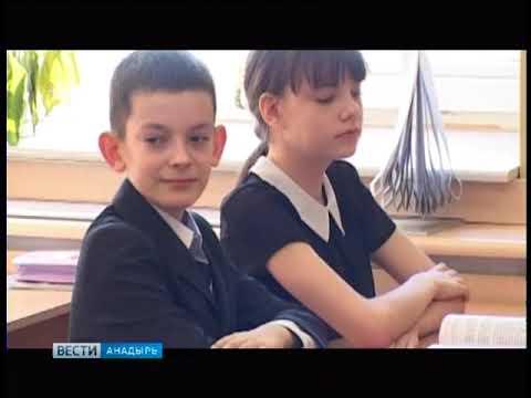 Школа в Анадыре будет реорганизована
