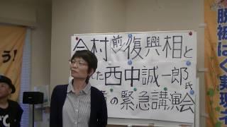 福島に戻ることで、職員も労働者も被ばくをしてはいけない 西中誠一郎 検索動画 30