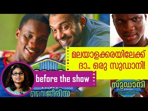 Soubin Shahir's Sudani from Nigeria | Before The Show by Monsoon Media