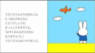 うさこちゃんのおうえん(東日本大震災復興を祈って) thumbnail