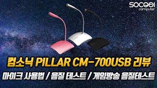 컴소닉 PILLAR CM-700USB 마이크 리뷰 (인…