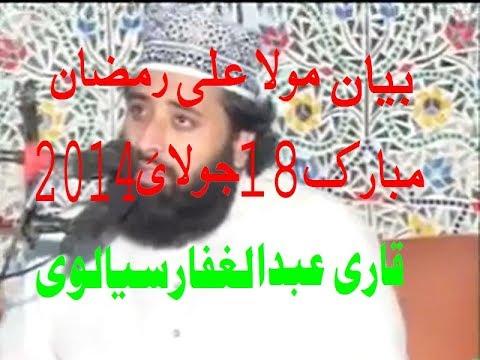 mola ali PAT 1  QARI ABDUL GHAFFAR SIALVI