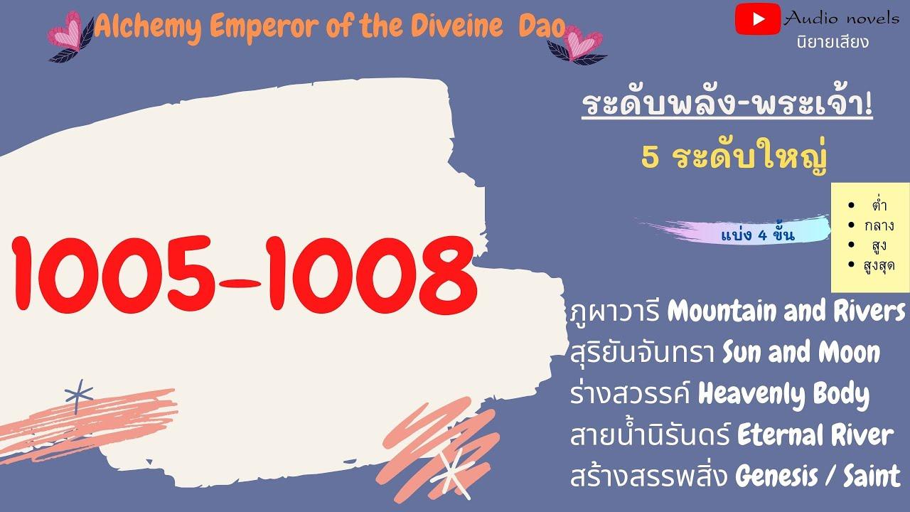 จักรพรรดิแห่งการปรุงยาวิถีสวรรค์ ตอนที่ 1005 -1008