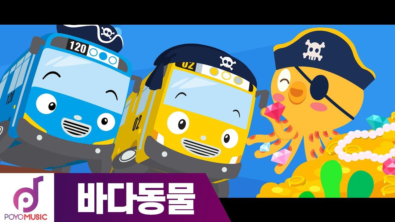 타요 노래   흐물흐물 문어   바다동물동요 l DJ타요의 뮤직 스테이션