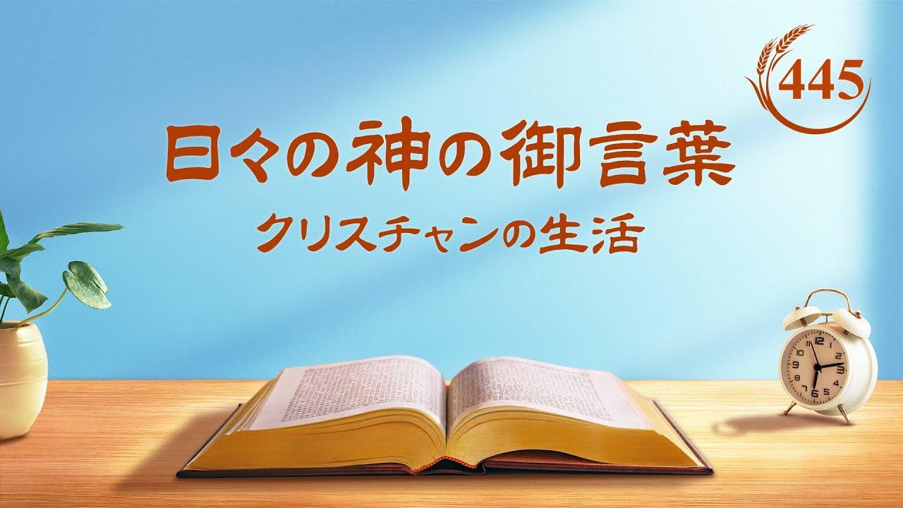 日々の神の御言葉「聖霊の働きとサタンの働き」抜粋445
