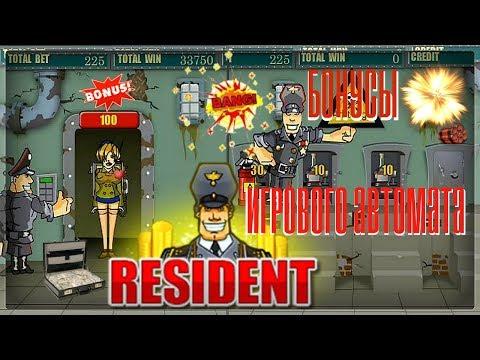Баги Игрового Автомата Resident[Сейфы].Игровой Клуб Вулкан Гранд.Как я выиграл в Слот Резидент