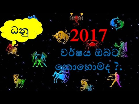 How does 2017 look like for you? 2017 වසර ඔබට කොහොමද?ධනු ලග්නය-Dhanu Lagnaya