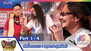 Repeat youtube video กิ๊กดู๋ : ประชันเงาเสียงเทียรี่ เมฆวัฒนา [1 ธ.ค. 58] (1/4) Full HD