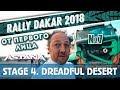 Dakar Rally 2018. Stage 4. Dreadful flashbacks of a day / День, который страшно вспоминать