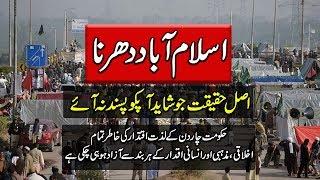 Purisrar Dunya Special - Khatme Nabuwat Islamabad - Islamic Videos in Urdu - Urdu Documentary