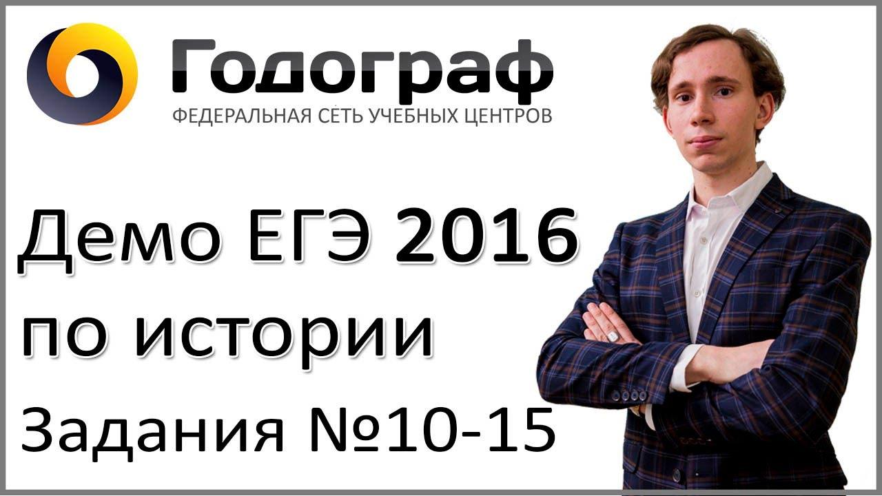 Демо ЕГЭ по истории 2016 года. Задания 10-15