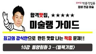 [박문각임용 정샘 전공미술] 2020년 미술랭 가이드 …