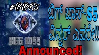 Bigg Boss Finale Winner Announced!!    Bigg Boss kannada    BBK5